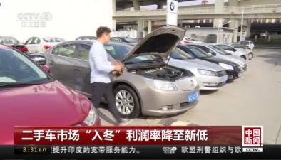 """二手車市場""""入冬"""" 利潤率降至新低"""