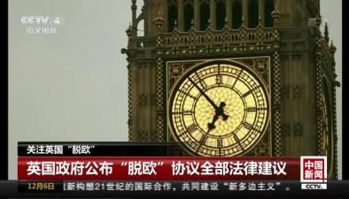 """英國政府公布""""脫歐""""協議全部法律建議"""