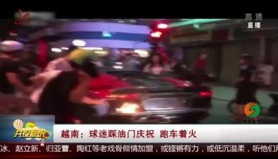 越南:球迷踩油門慶祝 跑車著火