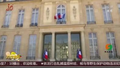 法國總理宣布暫緩上調燃油稅