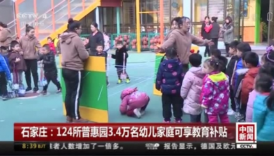 石家莊:124所普惠園3.4萬名幼兒家庭可享教育補貼
