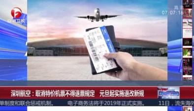 深圳航空:取消特價機票不得退票規定 元旦起實施退改新規