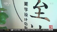 北京多部門聯合執法 取締非法醫美機構