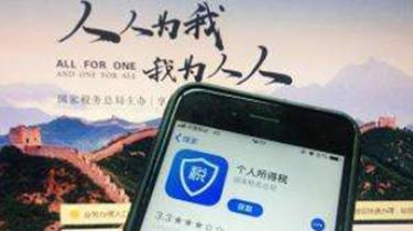 """""""個人所得稅""""App""""專扣""""信息填報功能12月31日投入使用"""