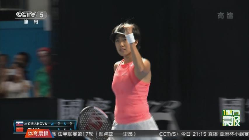 張帥幸福闖過澳網女單首輪關