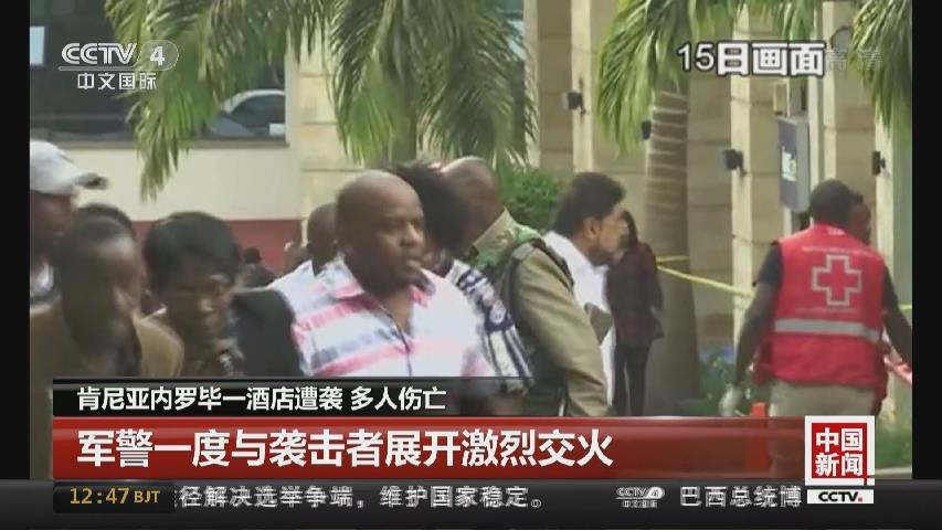 肯尼亞內羅畢一酒店遭襲 多人傷亡