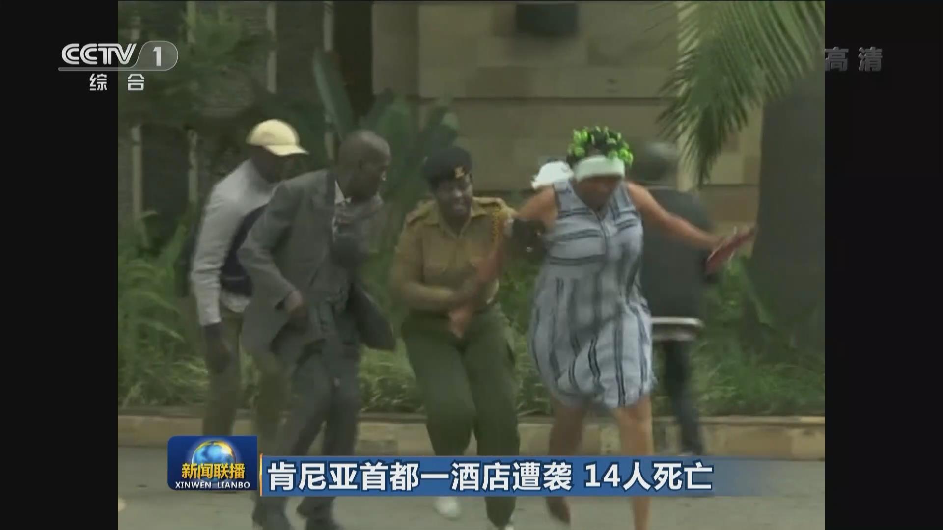 肯尼亞首都一酒店遭襲