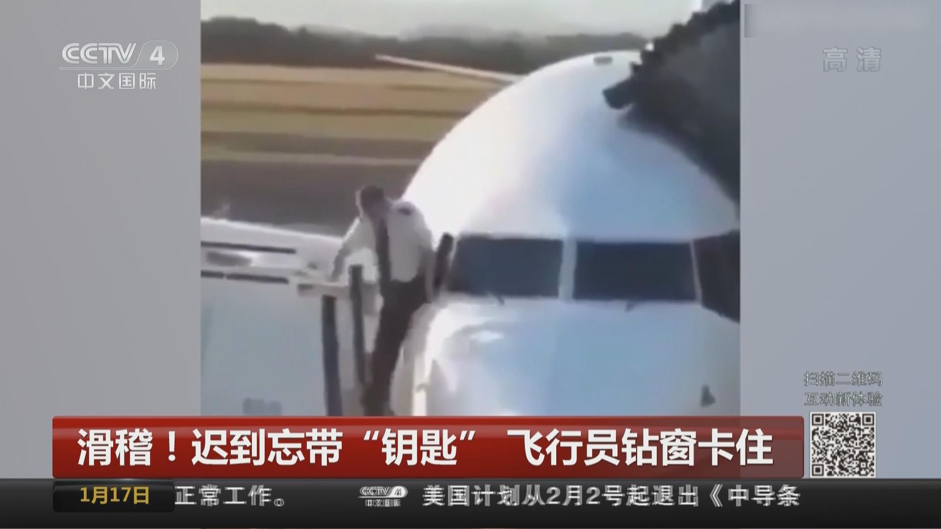 滑稽!飛行員鑽窗被卡住