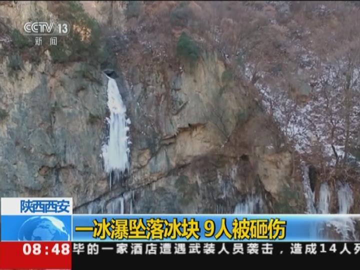 一冰瀑墜落冰塊 9人被砸傷