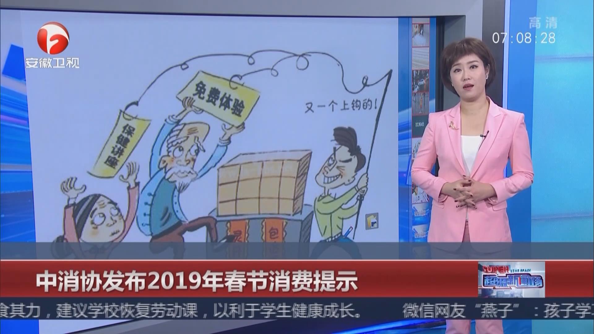 中消協發布2019春節消費提示