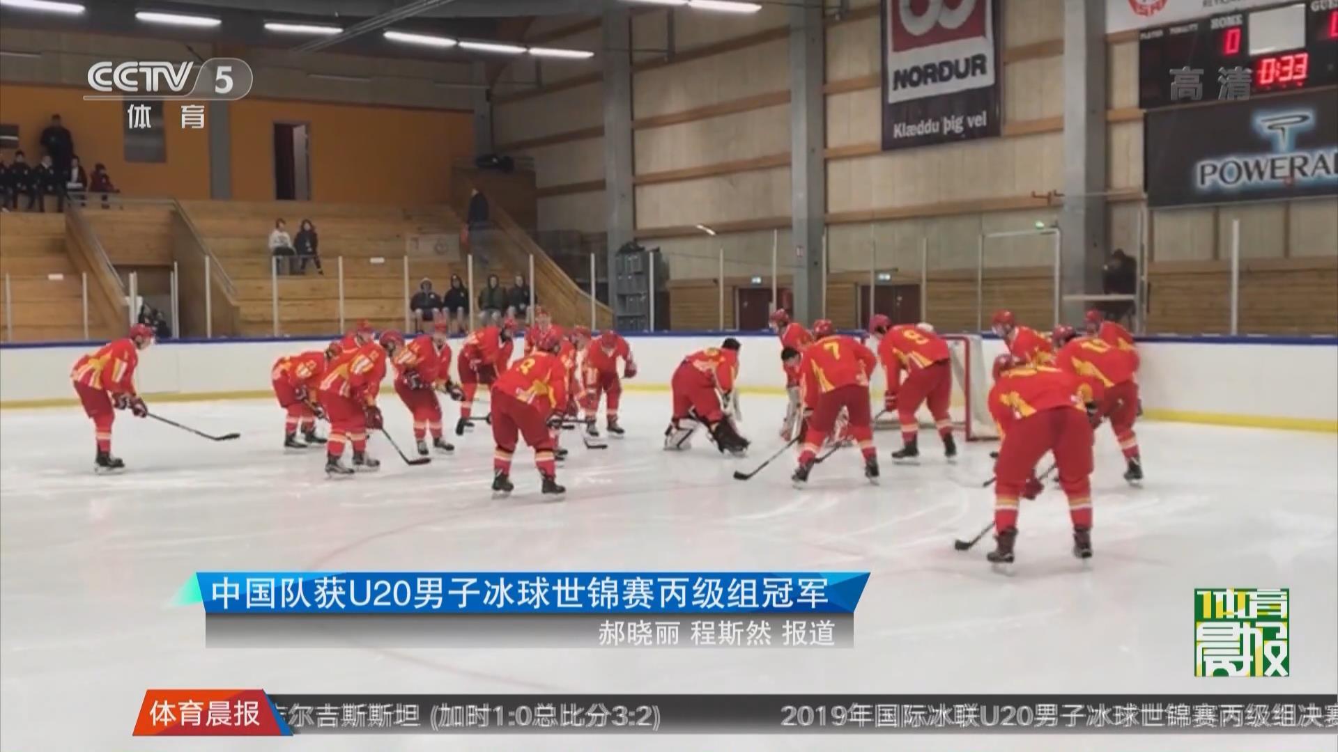 中國隊獲U20男子冰球世錦賽丙級組冠軍