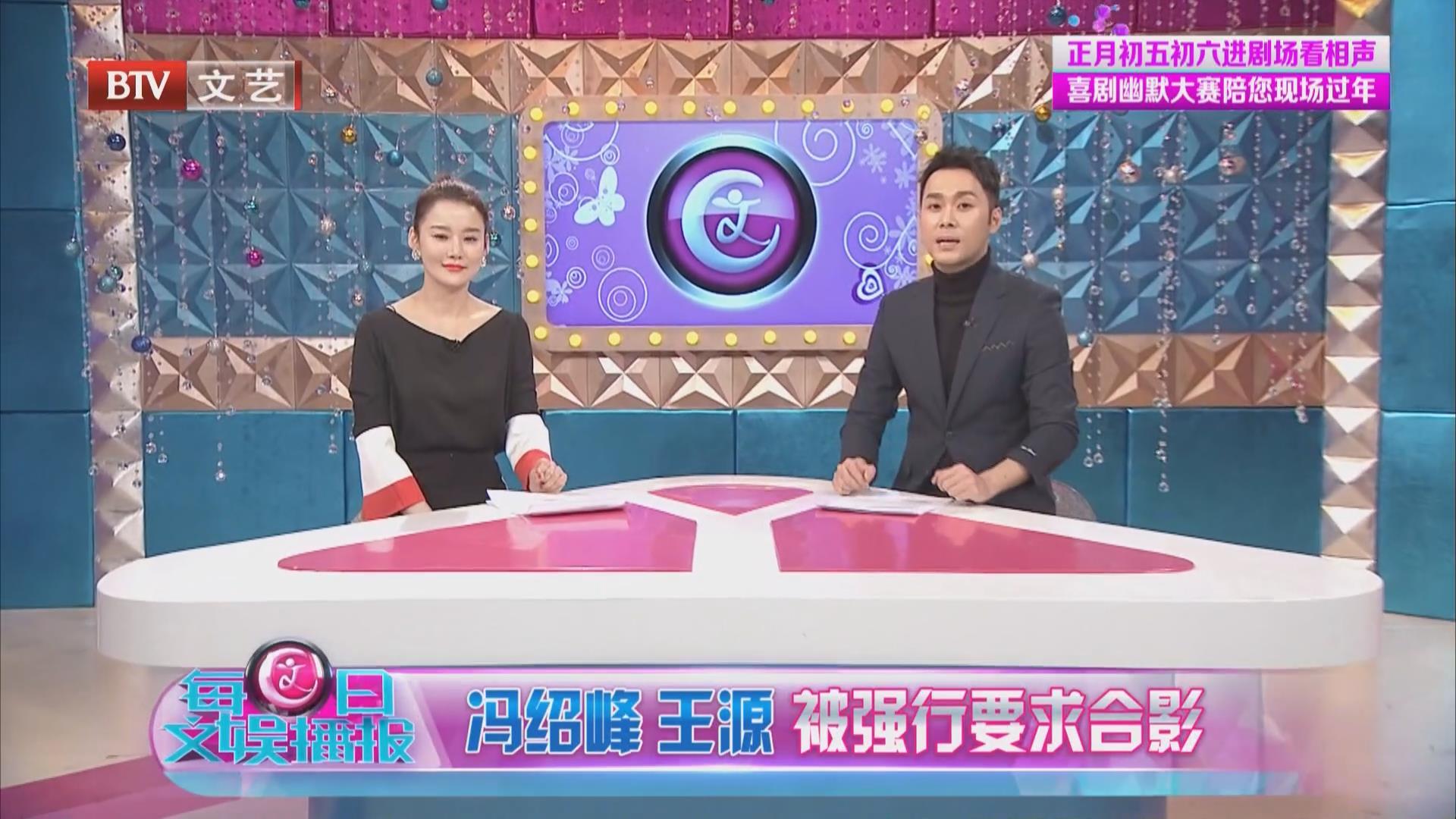 馮紹峰 王源 被強行要求合影