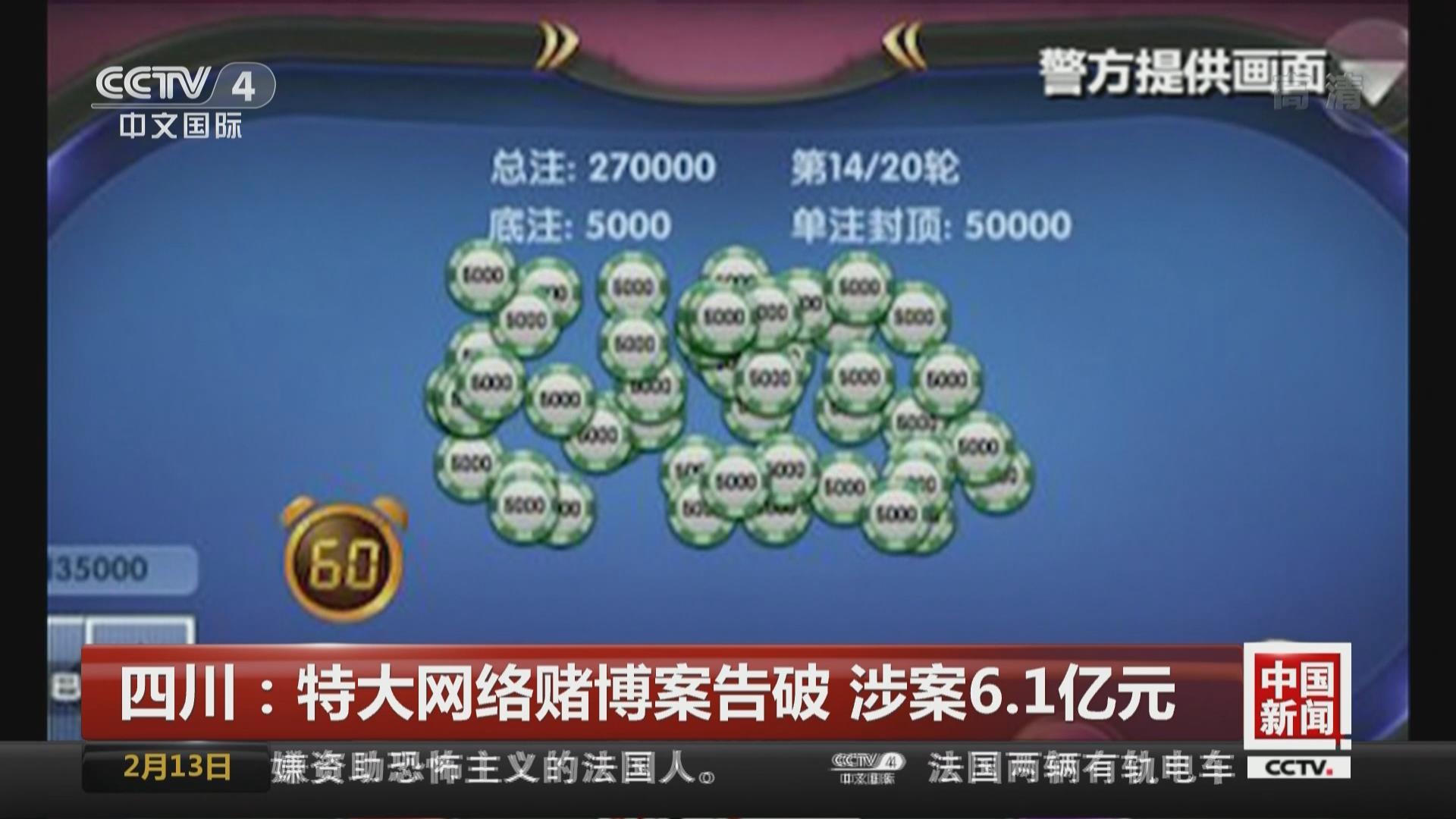 四川:特大網絡賭博案告破 涉案6.1億元