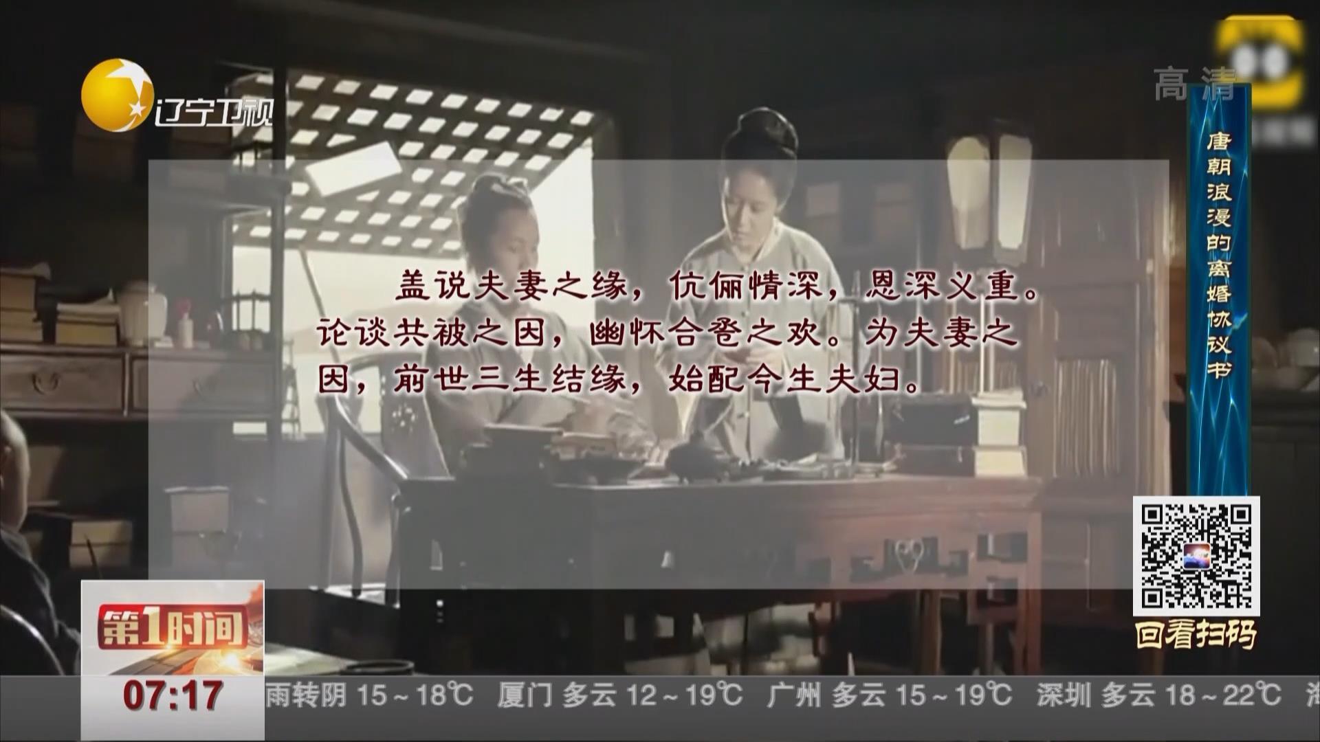 溫故知新:唐朝浪漫離婚協議書
