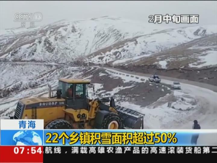 青海:22個鄉鎮積雪面積超過50%