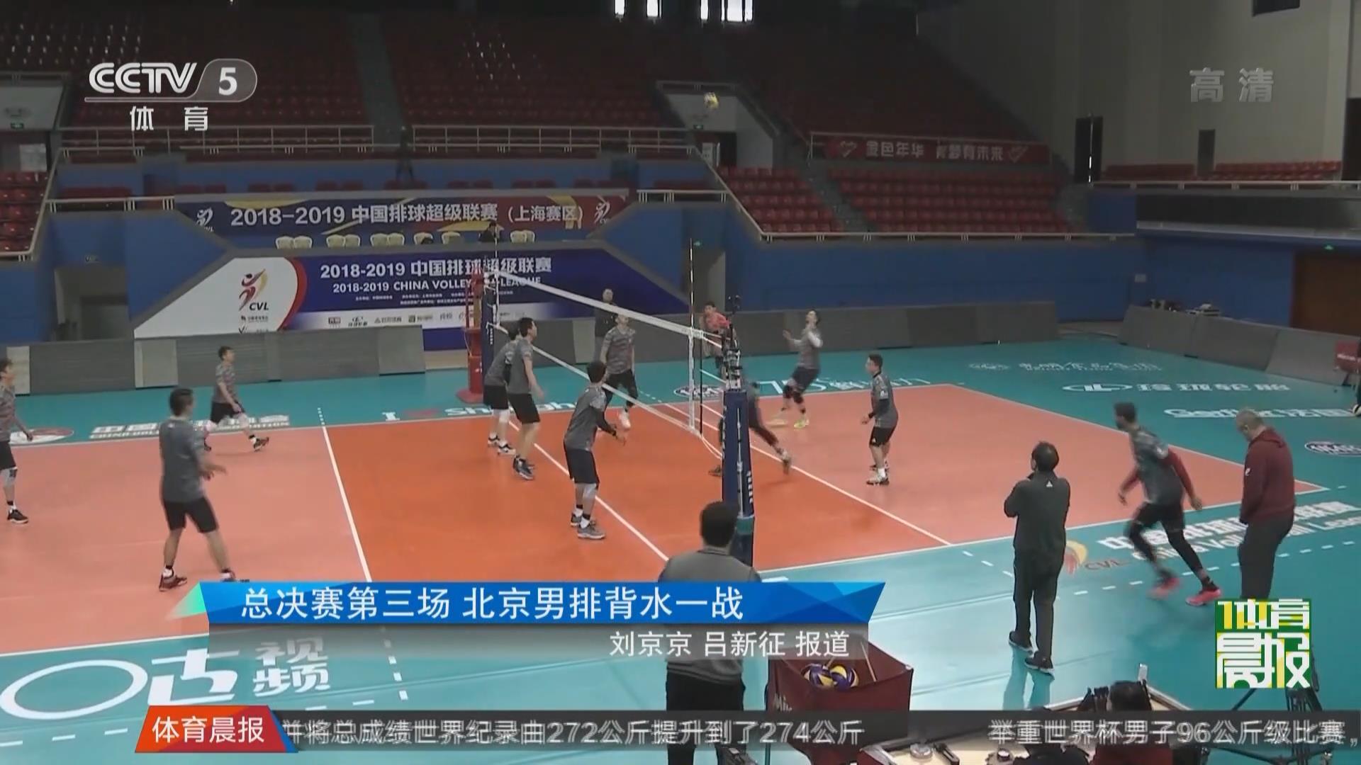 總決賽第三場 北京男排背水一戰