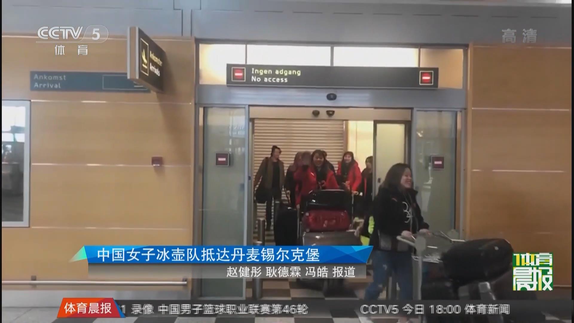 中國女子冰壺隊抵達丹麥錫爾克堡