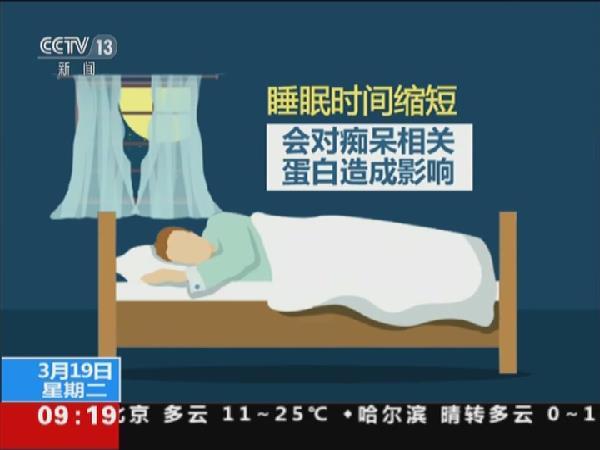 世界睡眠日:睡眠與癡呆密切相關