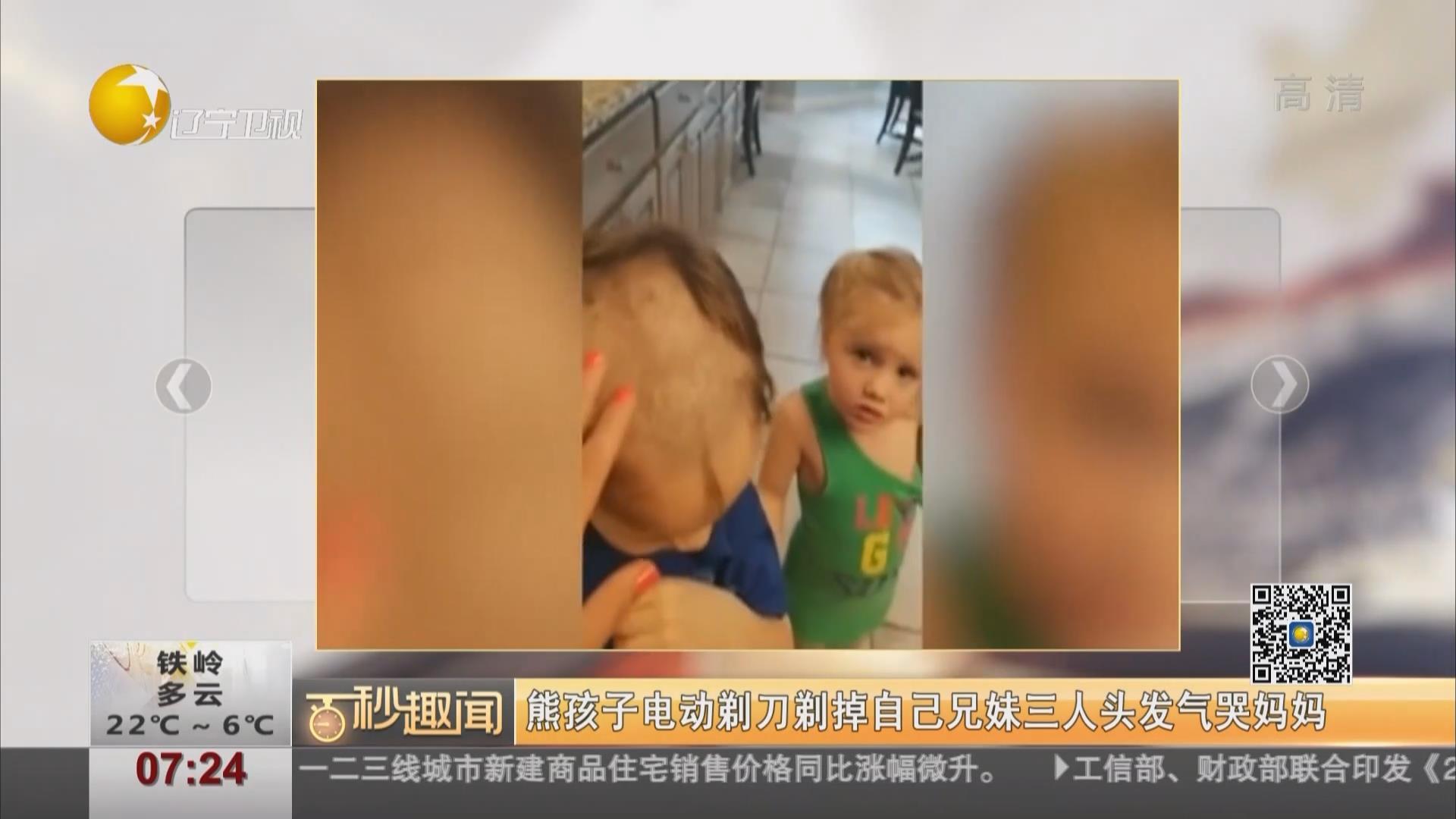 熊孩子電動剃刀剃掉自己兄妹三人頭發氣哭媽媽