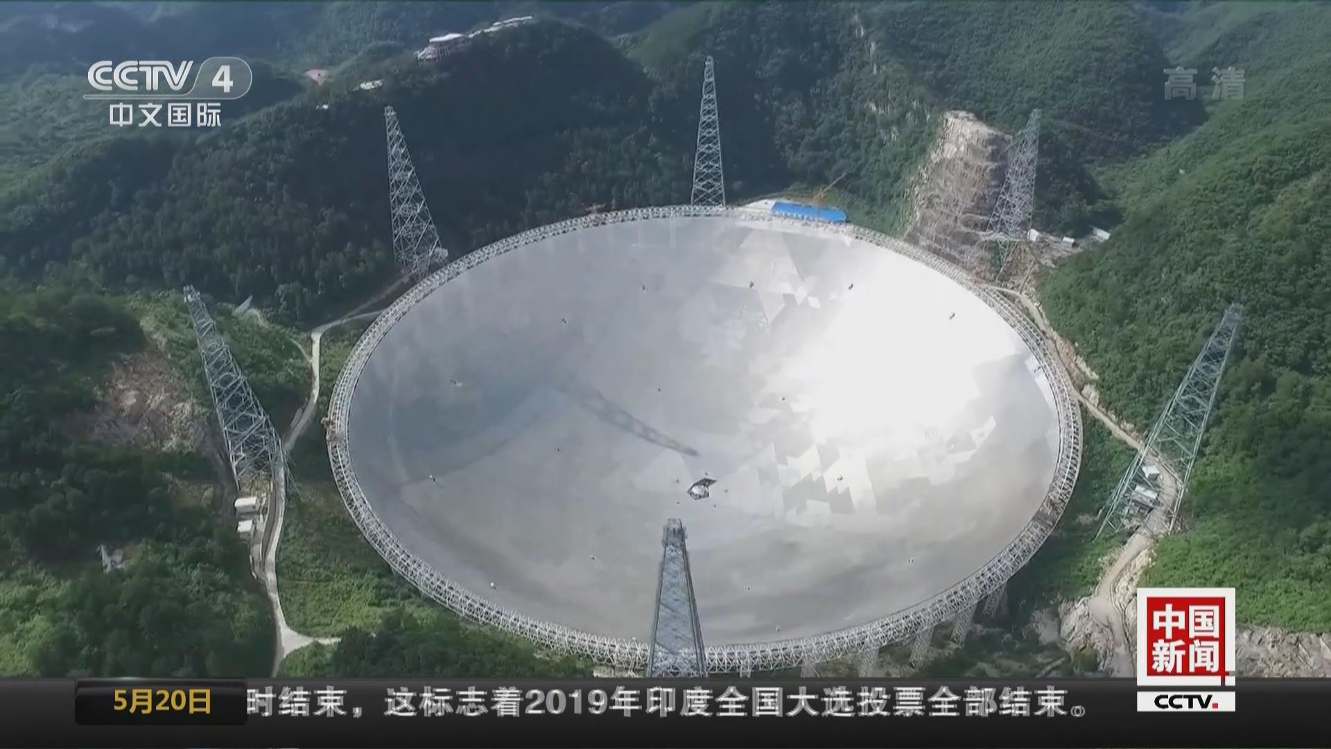 FAST完成工藝驗收 正式為天文學家提供服務