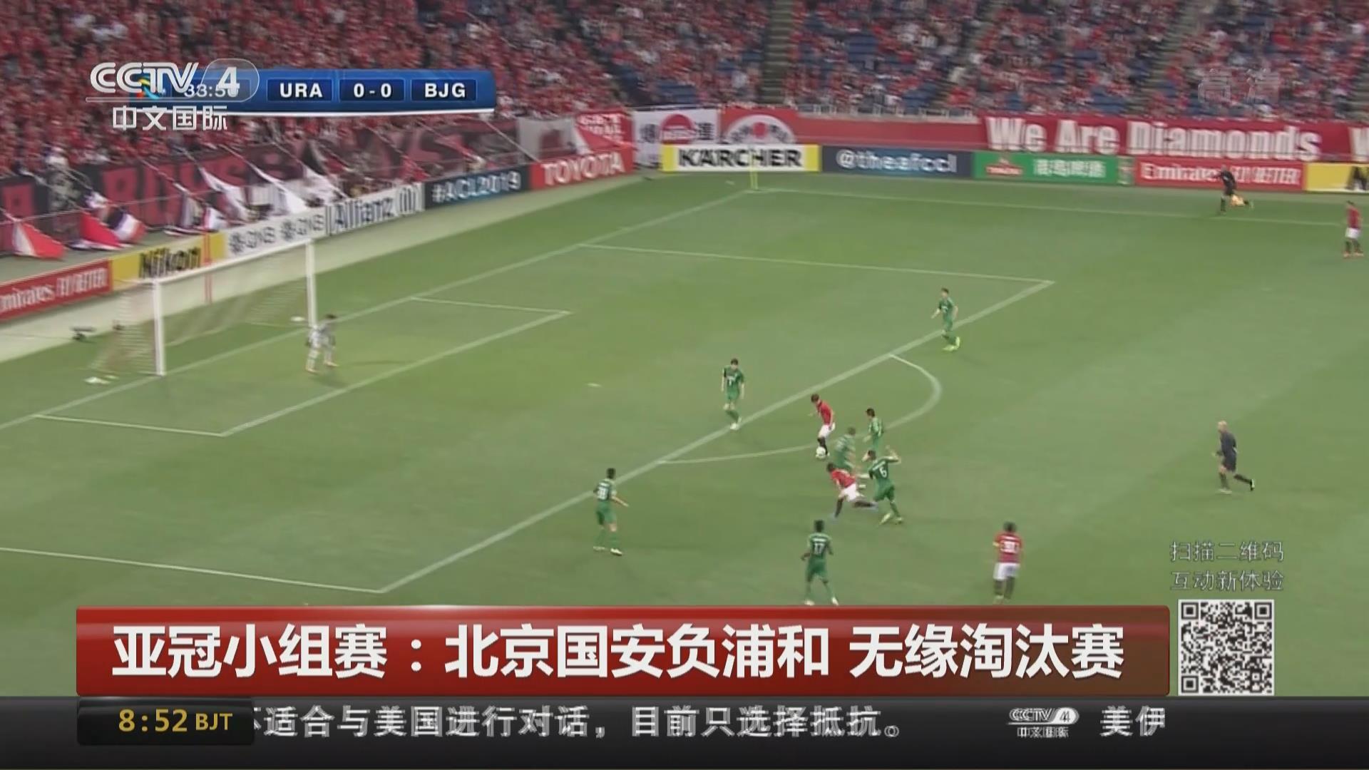 亞冠小組賽:北京國安負浦和 無緣淘汰賽
