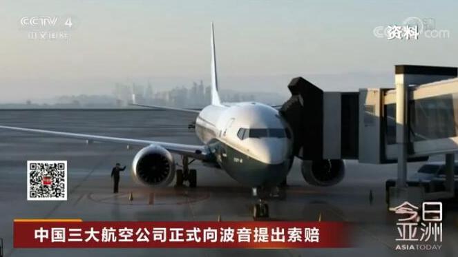 中國三大航空公司正式向波音提出索賠