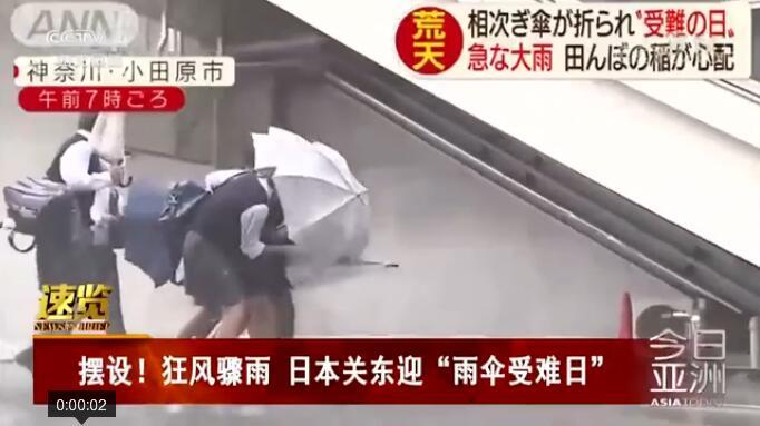 """日本關東迎""""雨傘受難日"""""""