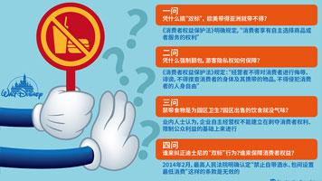 中消協:支持消費者對上海迪士尼提起訴訟