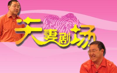 夫妻剧场_视频频道_新华网