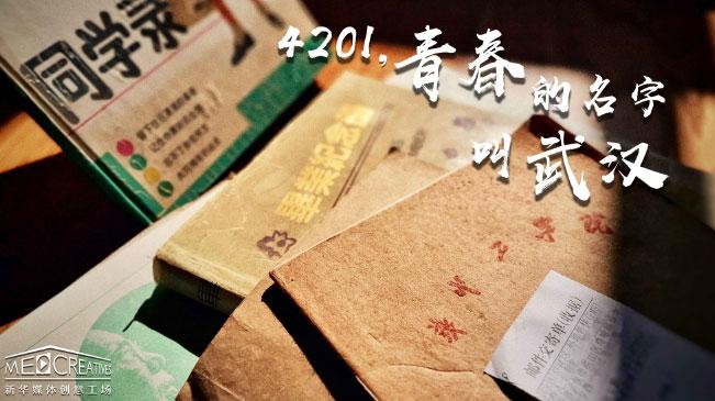 4201,青春的名字叫武漢