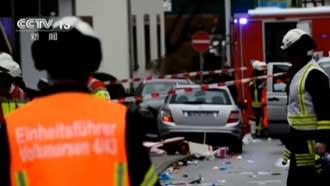 德國:汽車衝入小鎮狂歡節人群 30人受傷