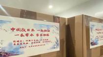命運與共!中國電影界向日本捐贈醫療物資