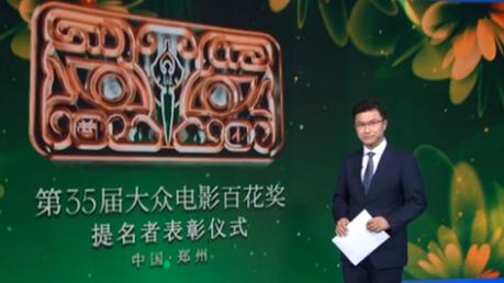 第35屆大眾電影百花獎:提名者表彰儀式昨天舉行
