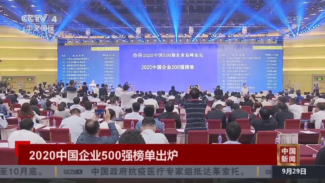 2020中國企業500強榜單出爐