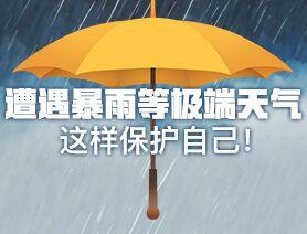 遭遇暴雨等極端天氣 這樣保護自己!