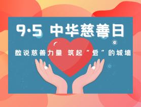 """9·5中華慈善日:數説慈善力量 築起""""愛""""的城墻"""