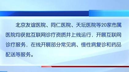 北京20家市屬醫院開展線上診療服務