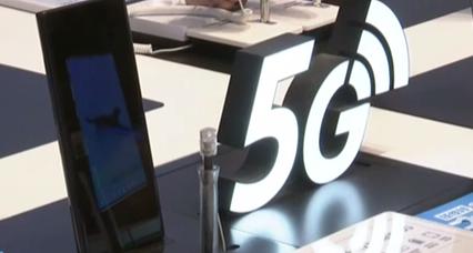 工信部:我國建成全球最大規模5G網絡