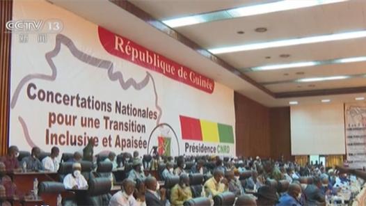幾內亞舉行政變後全國各界協商會議