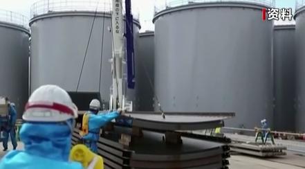 日本:福島第一核電站多個核污水過濾器破損