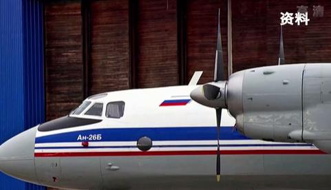 俄羅斯一架安-26運輸機失聯