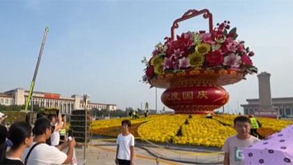 北京:迎國慶 大型花籃亮相天安門廣場