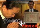 新聞1+1:鳩山的道歉和嚴俊的義舉!