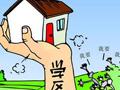 北京出招遏制天價學區房