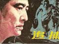高倉健曾攜電影《追捕》風靡中國