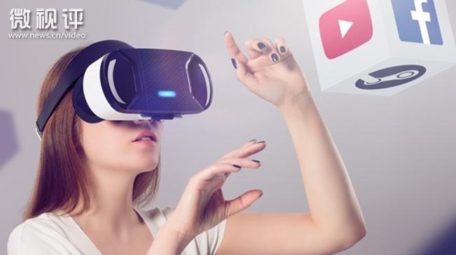 【新華微視評】VR直播還能走多遠?