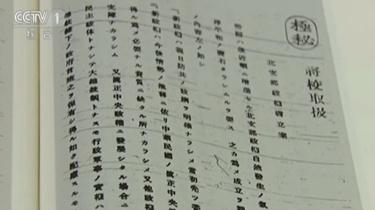 2萬頁日本侵華密電首次公開