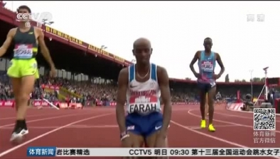 國際田聯鑽石聯賽 法拉赫3000米奪冠