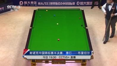 斯諾克中國錦標賽半決賽:李行布雷切爾今晚對戰