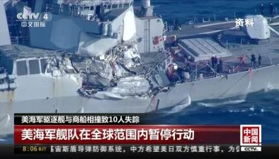 美海軍驅逐艦與商船相撞致10人失蹤